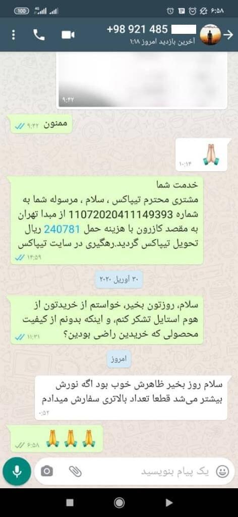 WhatsApp Image 2020 06 14 at 20.11.10 1 - نظرات مشتریان