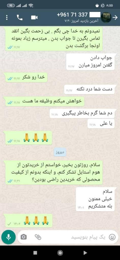 WhatsApp Image 2020 06 14 at 20.12.57 1 - نظرات مشتریان
