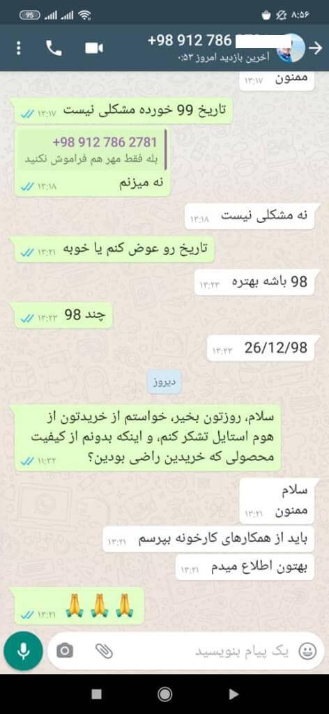 WhatsApp Image 2020 06 14 at 20.12.58 - نظرات مشتریان