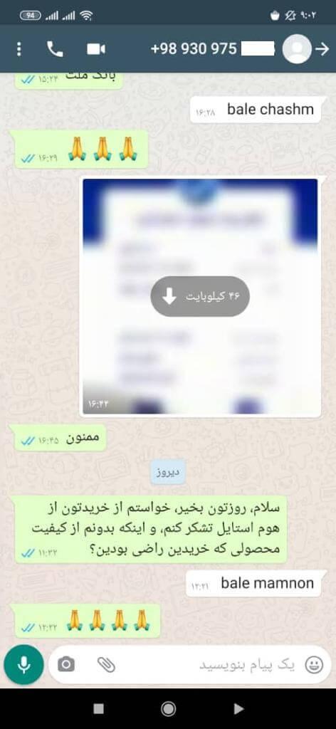 WhatsApp Image 2020 06 14 at 20.13.02 2 - نظرات مشتریان