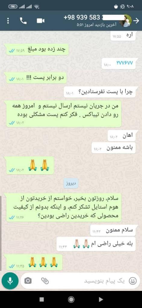 WhatsApp Image 2020 06 14 at 20.13.02 - نظرات مشتریان