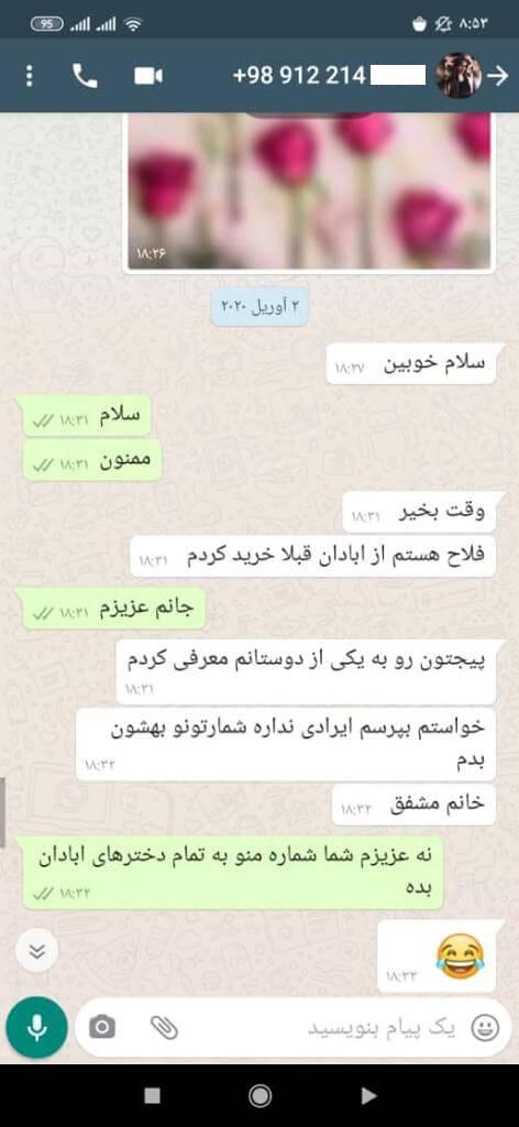 WhatsApp Image 2020 06 14 at 20.13.03 1 - نظرات مشتریان