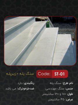 سنگ پله و زیرپله یاقوت مدل ST01