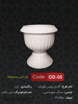 گلدان سنگی یاقوت مدل رومی کوچک