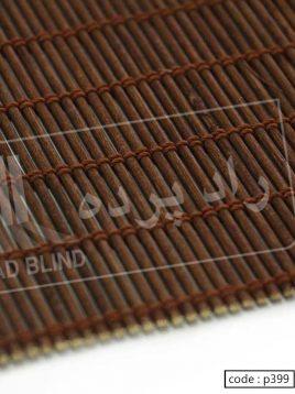 حصیر بامبو بالکن راد آلبوم قهوه ای سری A