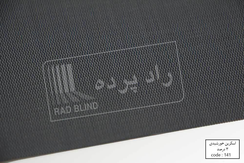 screen8 - پرده برقی اسکرین خورشیدی مرمه فرانسه راد -  - solar-shades