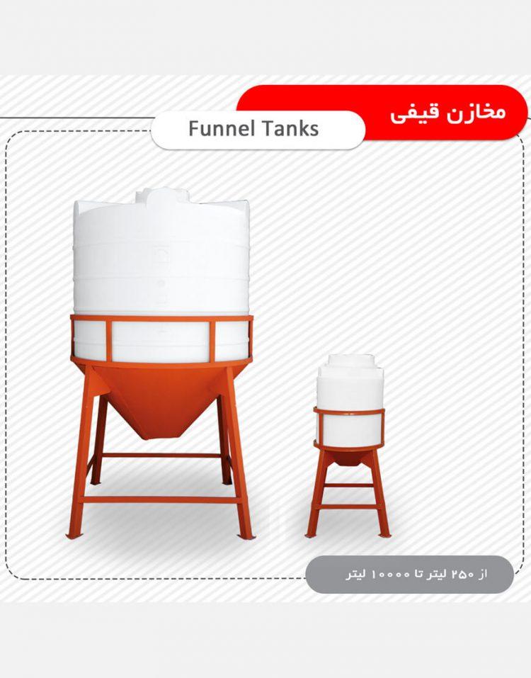 مخزن قیفی ذخیره آب تهران پلیمر