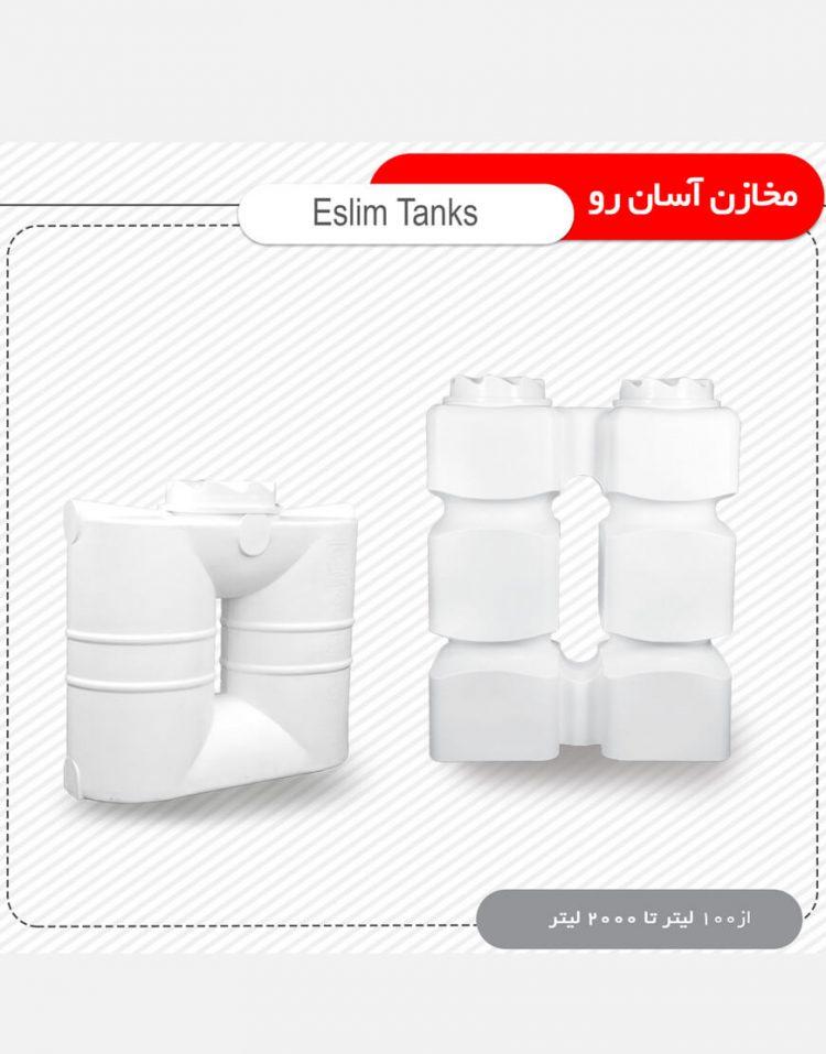 مخزن آسان رو ذخیره آب تهران پلیمر