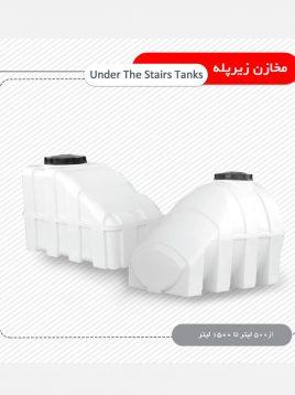 مخزن ذخیره آب زیرپله ای تهران پلیمر