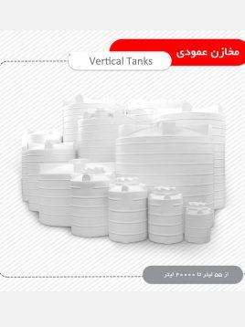 مخزن عمودی ذخیره آب تهران پلیمر