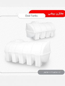 مخزن ذخیره آب بیضی تهران پلیمر