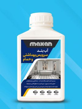 maxan insulation Bathroom seals1 268x358 - آب بند سرویس بهداشتی و حمام مکسان