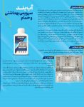 آب بند سرویس بهداشتی و حمام مکسان
