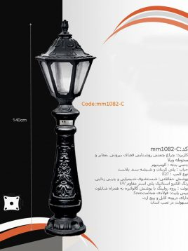 پایه چراغ چمنی ام ام الکتریک مدل c-1082