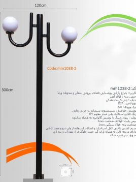 mmelectric post lighting mm 1038 2 model1 268x358 - چراغ پارکی ام ام الکتریک مدل mm-1038