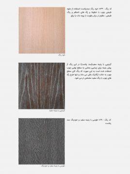 پاتختی چوبی تک کشو تولیکا مدل تویا